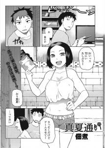 【エロ漫画・エロ同人】久しぶりに会った彼女のゲームを邪魔してクンニしてやったらスイッチ入って最終的に中出しセックスwwwww