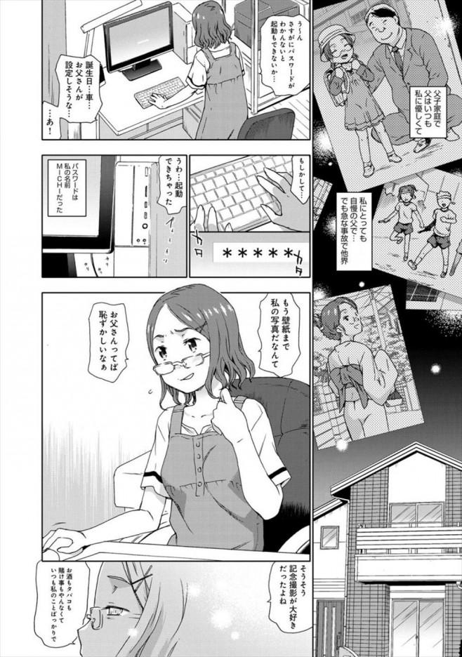 【エロ漫画・エロ同人】死んだオヤジのパソコンの中が薬で眠らせた実の娘とのセックス集でドン引きwwwww (4)