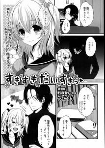 【エロ漫画】巨乳JKの姪がおっぱい押し付けてくるからおじさんついつい手だしちゃったよwwwwwww