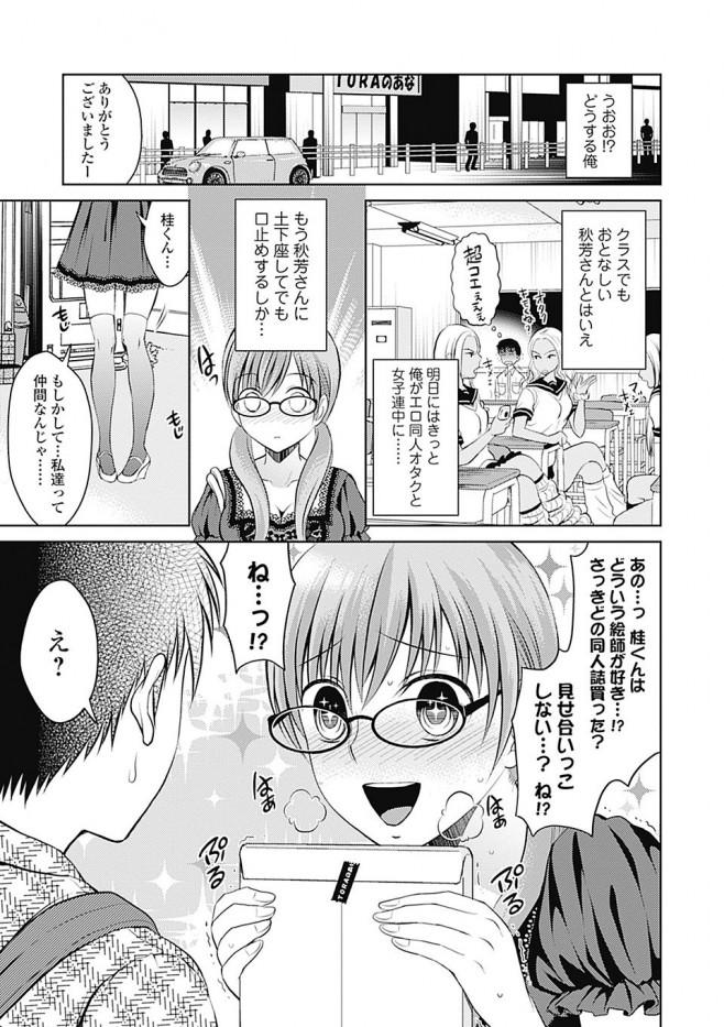 巨乳メガネっ子の同級生が、同じエロ漫画が好きで仲良くなったので初セックス【エロ漫画・エロ同人】 (3)