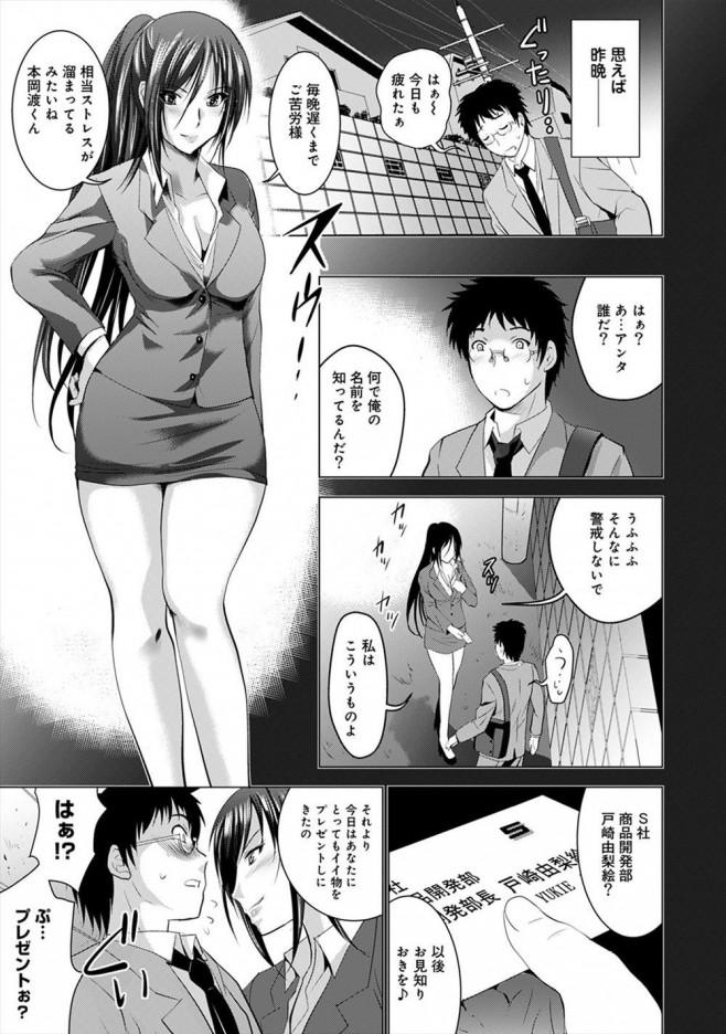 【エロ漫画・エロ同人】先生が見た目は派手だが実は処女な生徒とHしちゃう♪ (4)