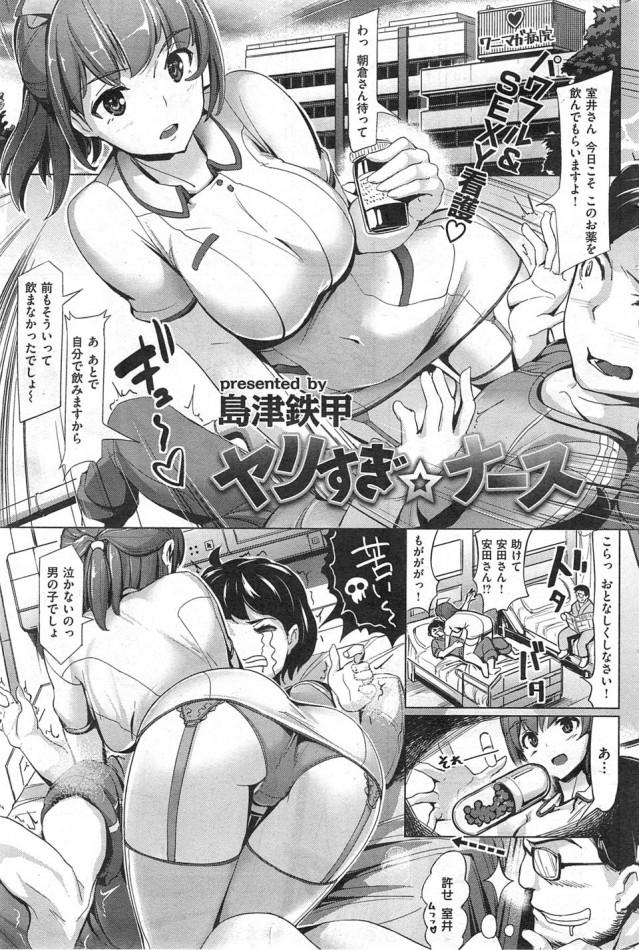 【エロ漫画・エロ同人】入院して溜まってるから巨乳ナースにエッチなお願いしたらOKでたンゴwww