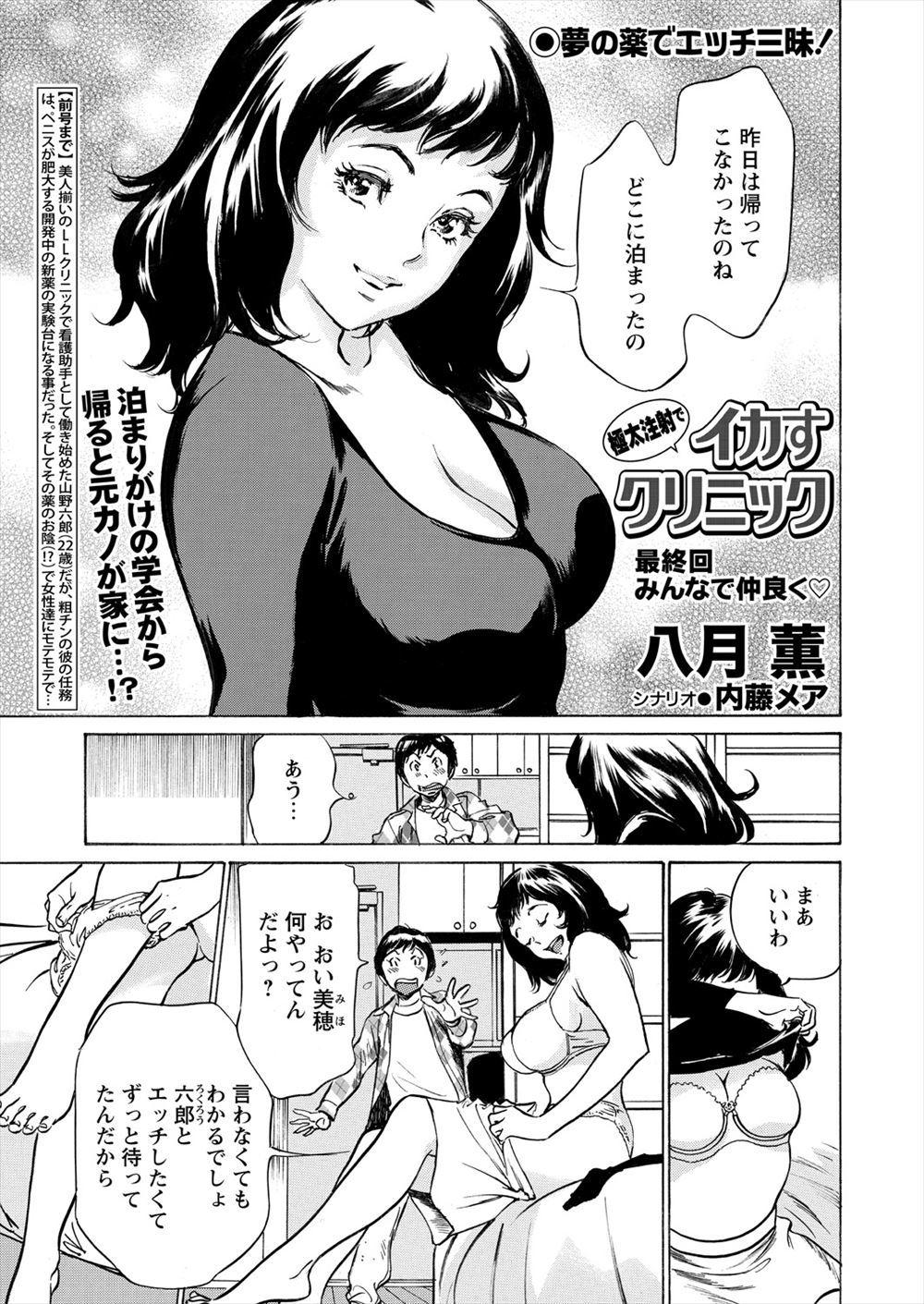 [八月薫] イカすクリニック 最終回 (1)