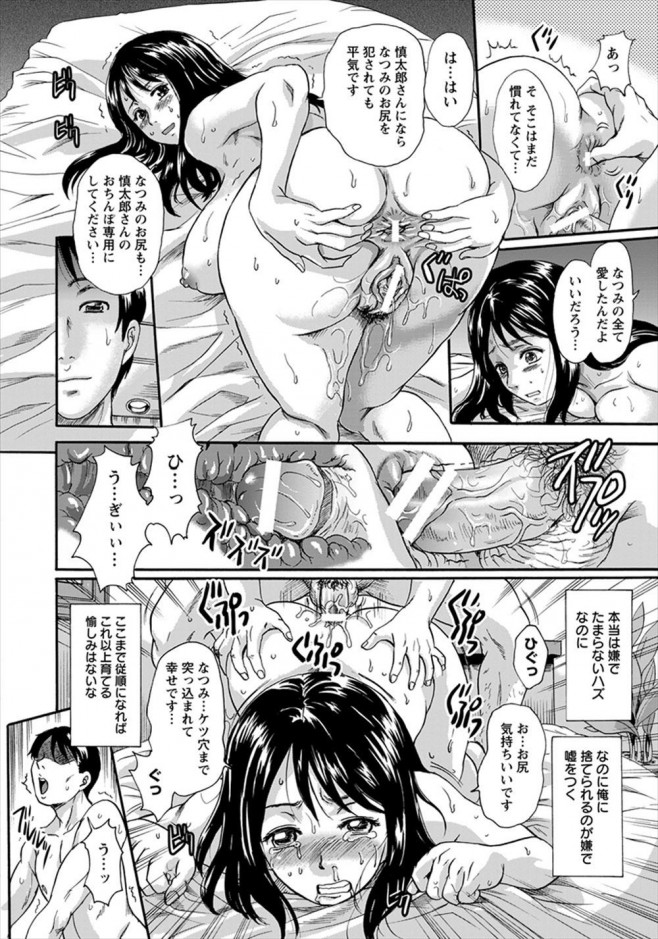 【エロ漫画・エロ同人誌】弟が今まで自分が捨ててきた女たちに襲われちゃう♡ (2)