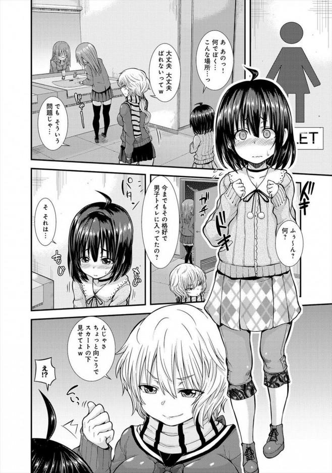 んじゃあさ、ちょっと向こうでスカートの下見せてよwほら早くっ!!【エロ漫画・エロ同人】 (4)