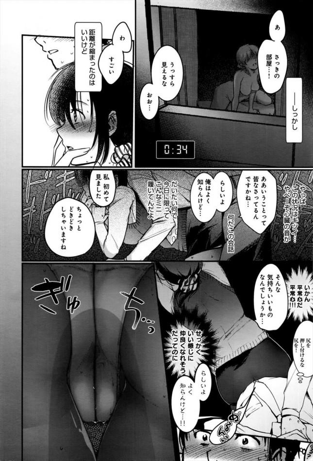 【エロ漫画・エロ同人誌】出張で可愛い後輩と一緒になりHしちゃう♡ (8)