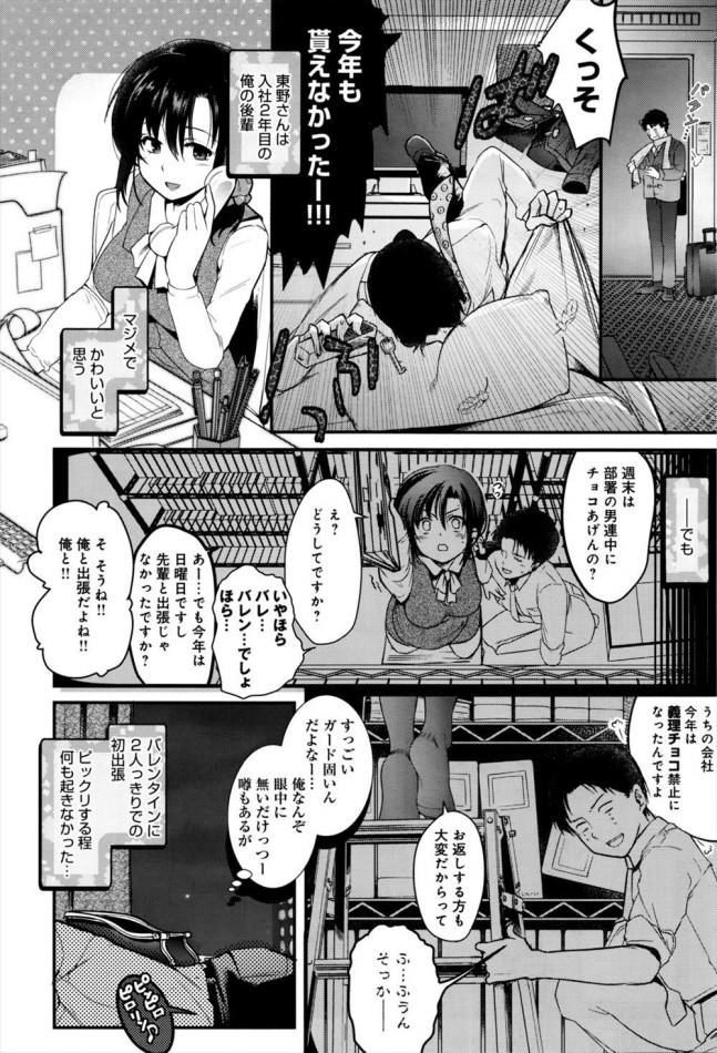 【エロ漫画・エロ同人誌】出張で可愛い後輩と一緒になりHしちゃう♡ (2)