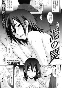【エロ漫画・エロ同人】巨乳教師が弱み握られてゲスな男にエッチ強要されてるwww