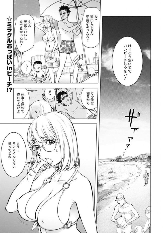 【エロ漫画・エロ同人誌】旦那が寝てる間にビーチでAVデビューすることになって結局イきまくっちゃう巨乳人妻wwww (1)