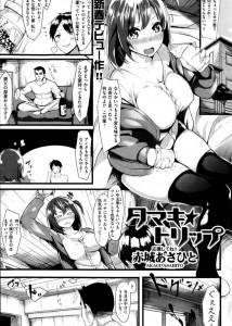 【エロ漫画・エロ同人】巨乳娘に媚薬飲ませておっぱい揉ませてってお願いしたらセックス出来たンゴwww