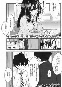 【エロ漫画・エロ同人】いつも授業中に飴舐めてる巨乳のクラスメイトに何でか質問したらベロチューされたwww
