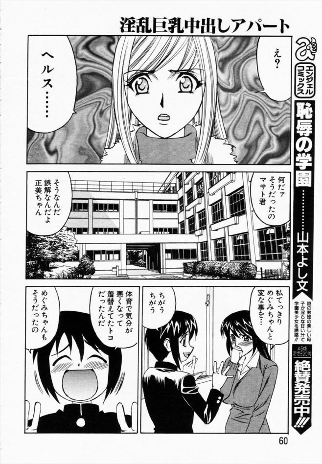 【エロ漫画・エロ同人誌】同じアパートに住んでるおねぇさんがヘルスデビューするらしいんで練習させてやったら本番までヤっちゃったwwwww (6)
