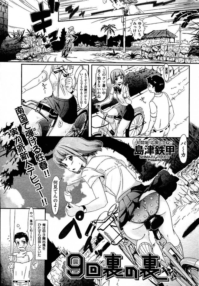 【エロ漫画・エロ同人】巨乳娘が落ち込んでる幼馴染の所に行ったらエッチなお願いされてセックス開始www