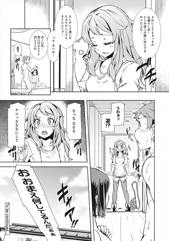 【エロ漫画・エロ同人】となりに住んでる女の子とお詫びと言ってHしちゃう♡ (25)