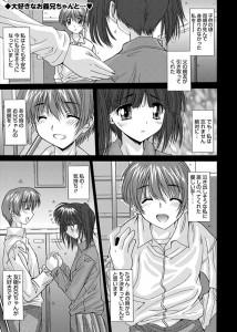 【エロ漫画・エロ同人】久々に帰省したにぃちゃんが女連れてきたから気合入れて奪いに行くことにした妹wwwwww
