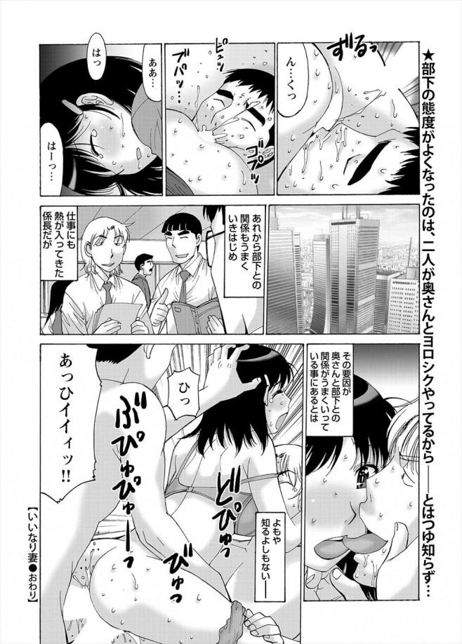 【エロ漫画・エロ同人誌】部下に嘗められきってる上司が自宅に部下を招いたら美人の奥さんが出てきたから寝取ってやったwwww (16)