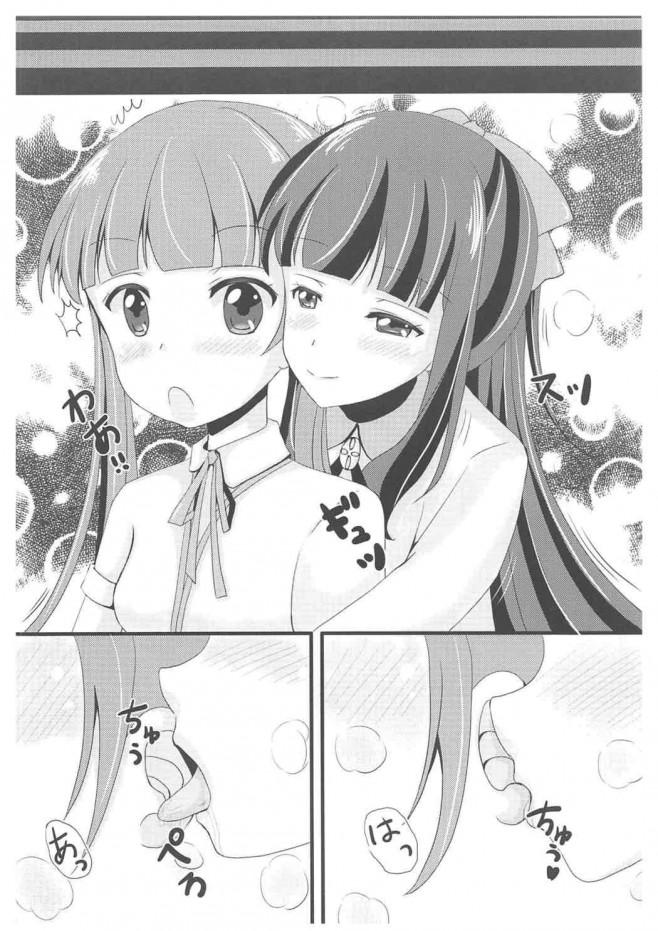 【エロ同人誌 NEW GAME!】ひふみちゃんがエッチになるお薬飲んじゃって・・・【無料 エロ漫画】 (7)