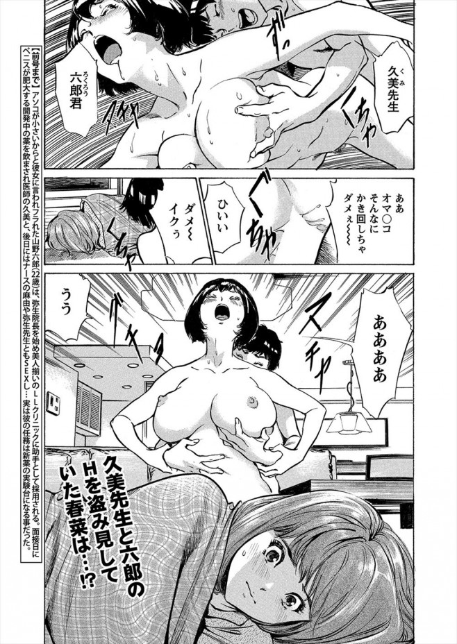 [八月薫] イカすクリニック 第6話 (1)