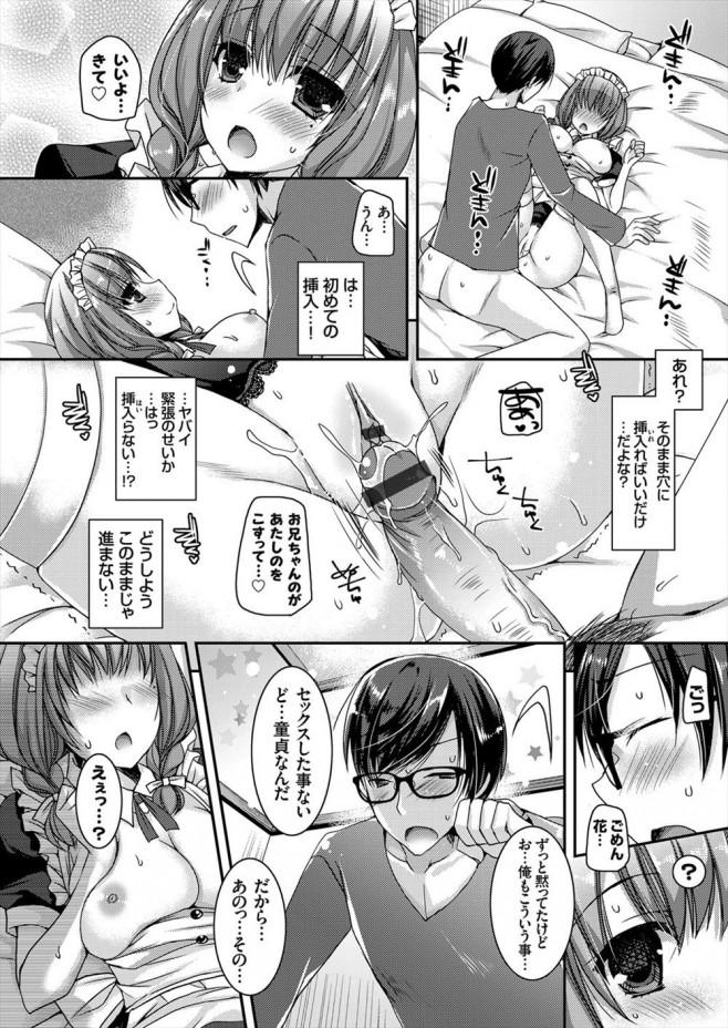 【エロ漫画・エロ同人】妹にラブホテルに行ってみたいと言われて一緒に行っちゃう♡ (16)