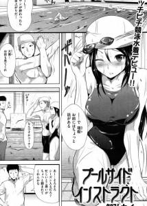 【エロ漫画・エロ同人】身体の硬い巨乳娘に競泳水着のままストレッチしてたらエロいからチンコ擦りつけちゃったwww