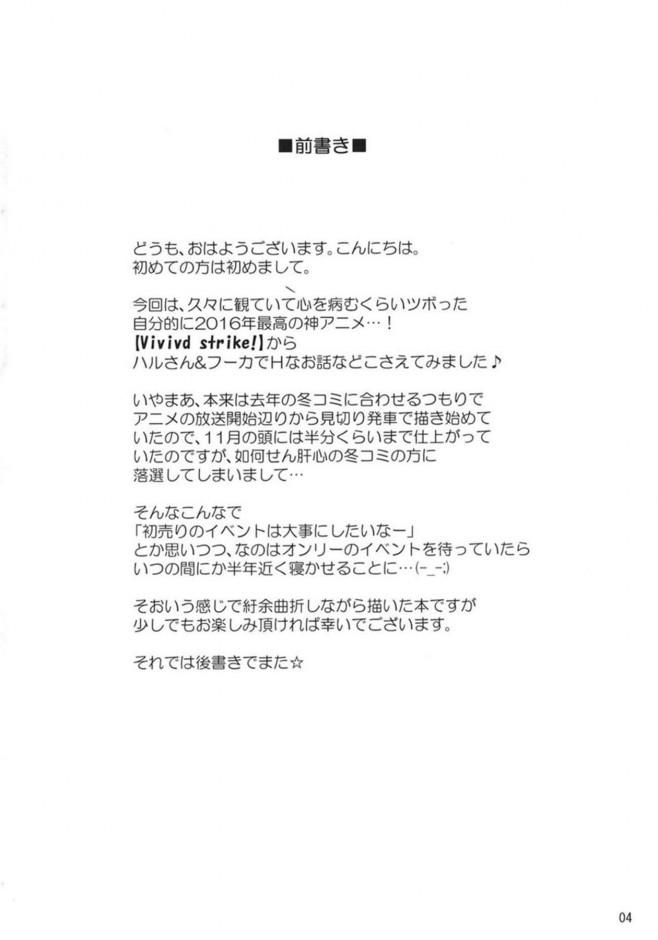 大きな獣に犯されるアインハルトwww【リリなの エロ漫画・エロ同人】 (4)