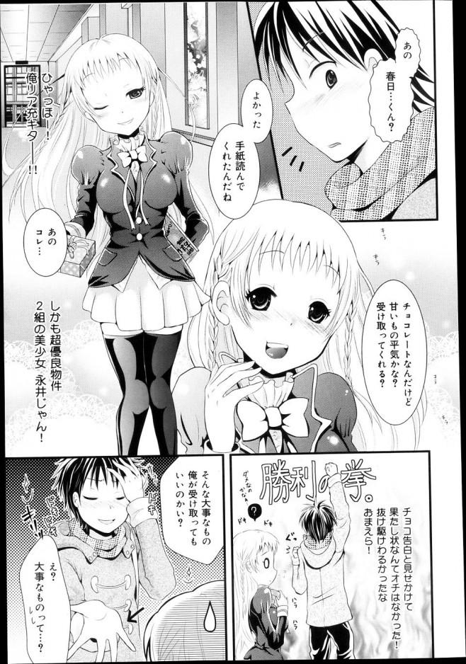 【エロ漫画・エロ同人誌】チョコと一緒に告白されたんだけどいつの間にかその日のうちに学校でセックスしてたおwwww (5)