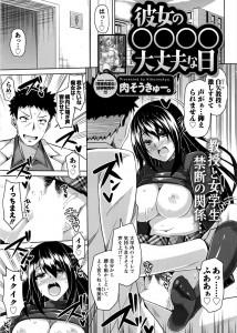 【エロ漫画・エロ同人】ドSな教授に惚れこんで研究室でも学校のトイレでもヤりまくってるJDと思うツボな教授wwww