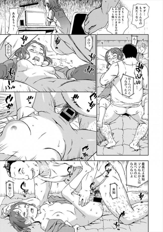 【エロ漫画・エロ同人】死んだオヤジのパソコンの中が薬で眠らせた実の娘とのセックス集でドン引きwwwww (7)