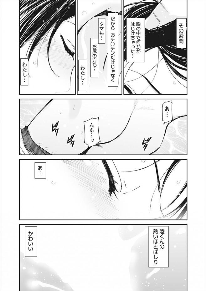 【エロ漫画・エロ同人誌】無心になってフェラしてたらついケツの穴まで舐めまくって恥ずかしくなった女子が彼氏と気持ちの確認のセックスwwww (5)