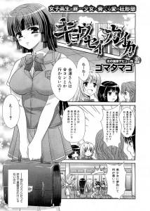 【エロ漫画・エロ同】きもいおっさんに学校でレイプされたお嬢様がセックスにハマってハメまくるwwwwwwww