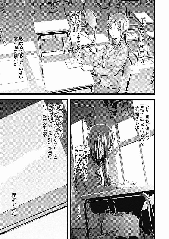 [吉田鳶牡] オトメザウルス (1)