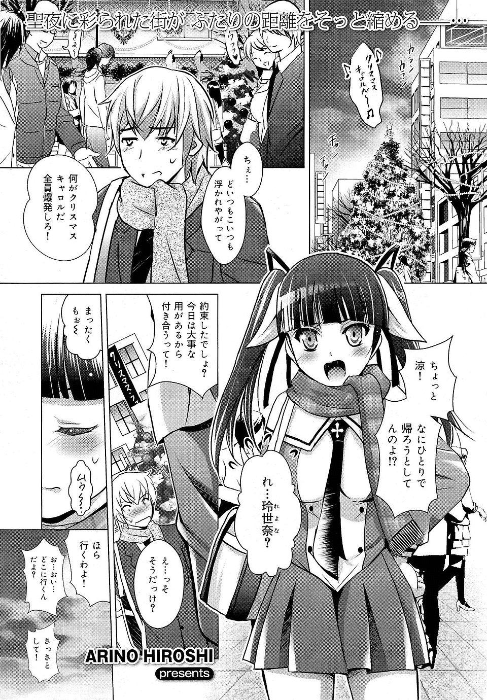[ありのひろし] こんなクリスマスキャロル・・・って (1)