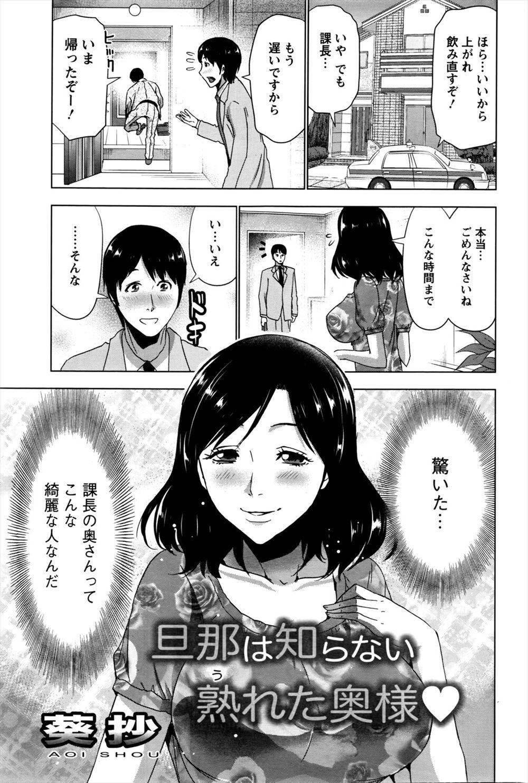 [葵抄] 旦那は知らない熟れた奥様 (1)