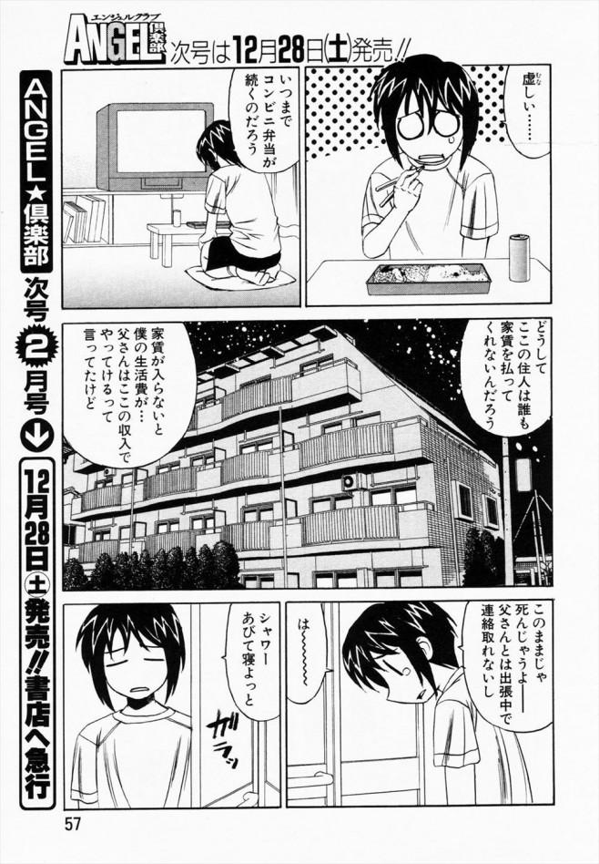 【エロ漫画・エロ同人誌】同じアパートに住んでるおねぇさんがヘルスデビューするらしいんで練習させてやったら本番までヤっちゃったwwwww (3)