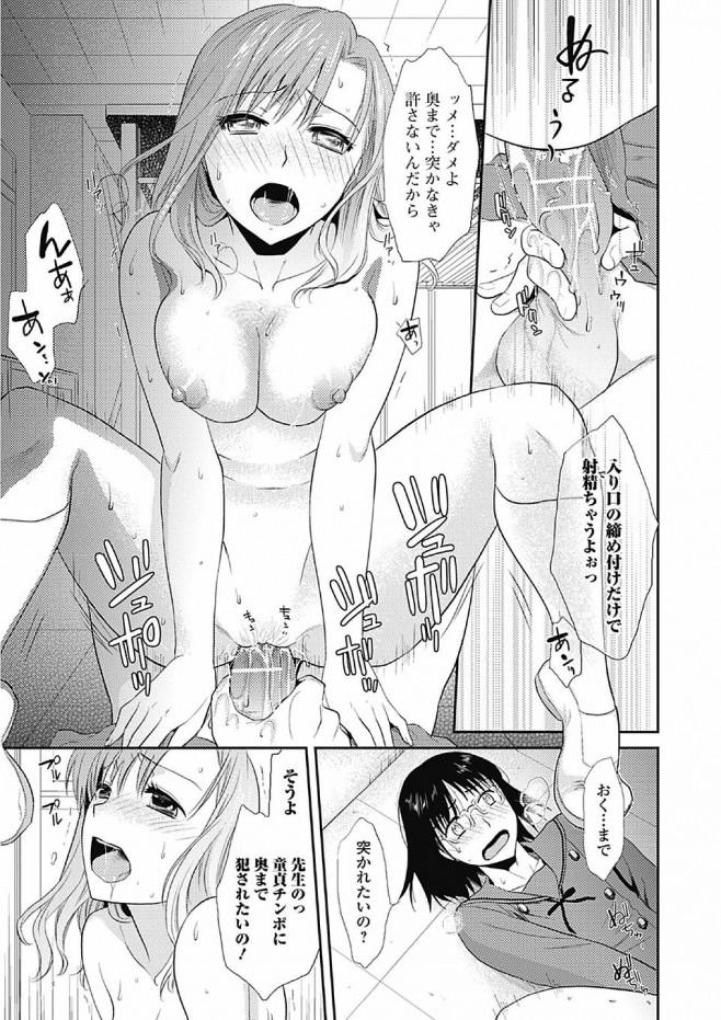 女装で勃起する事が女生徒にバレてしまい、言いなりの奴隷に【エロ漫画・エロ同人】 (19)