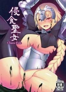 【FGO エロ漫画・エロ同人】ジャンヌの巨乳に触手が挿入ってきて穴という穴を犯されてちんぽしゃぶって聖女形無しやwwwww