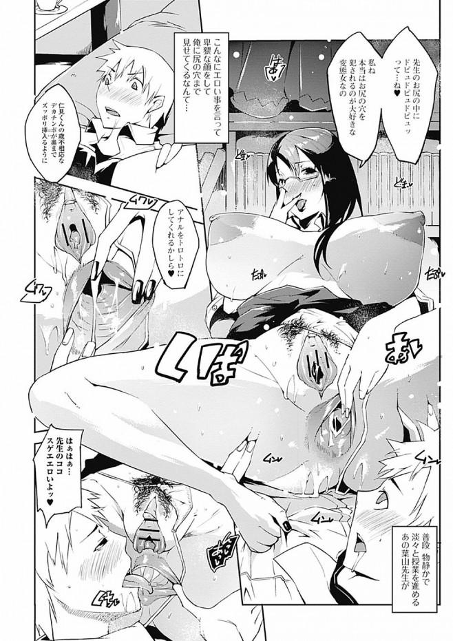 【エロ漫画・エロ同人】エロい体の憧れの先生がケツま〇こセックス大好きな変態でう〇こしながらアナルセックスwwww (8)