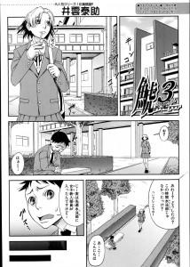 【エロ漫画・エロ同人誌】巨乳彼女が彼氏と強引に仲直りセックスwww