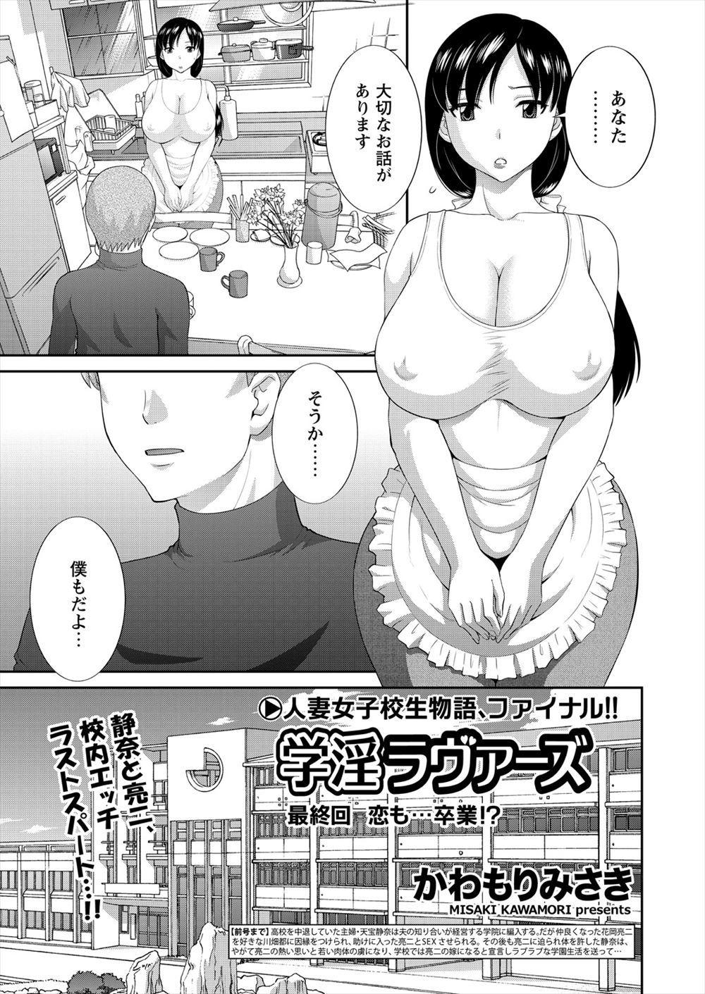 [かわもりみさき] 学淫ラヴァーズ 最終回 (1)