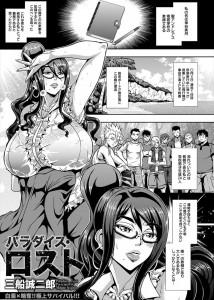 【エロ漫画・エロ同人誌】逆ハーレム状態で無人島に漂着した爆乳女教師が生徒たちとセックスしまくった結果凄惨な状態にwwww