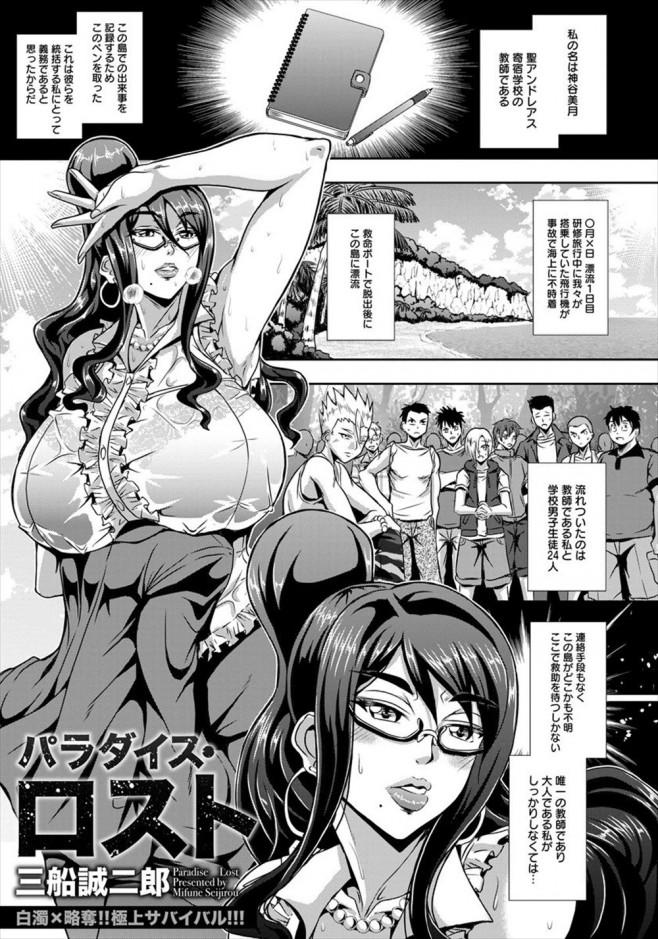 [三船誠二郎] パラダイス・ロスト (1)
