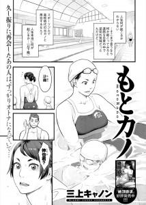 【エロ漫画・エロ同人】再会した元カノが競泳水着着ててエロいwwwwそのままロッカーでセックスして中出ししたwwww