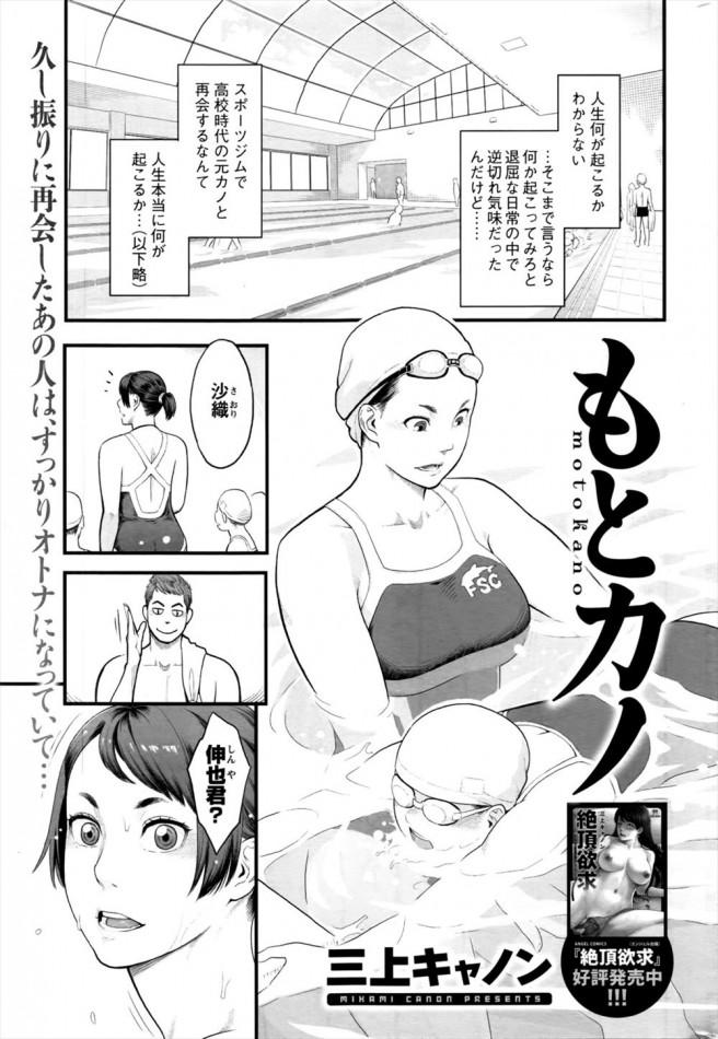 [三上キャノン] もとカノ (1)