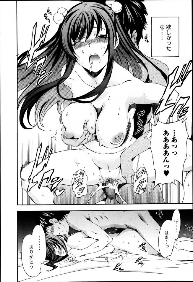 【エロ漫画・エロ同人】奇人だけど一途なJKに、自信つけるための女子力測定以来されおまんこも測定したら好きになったw (18)