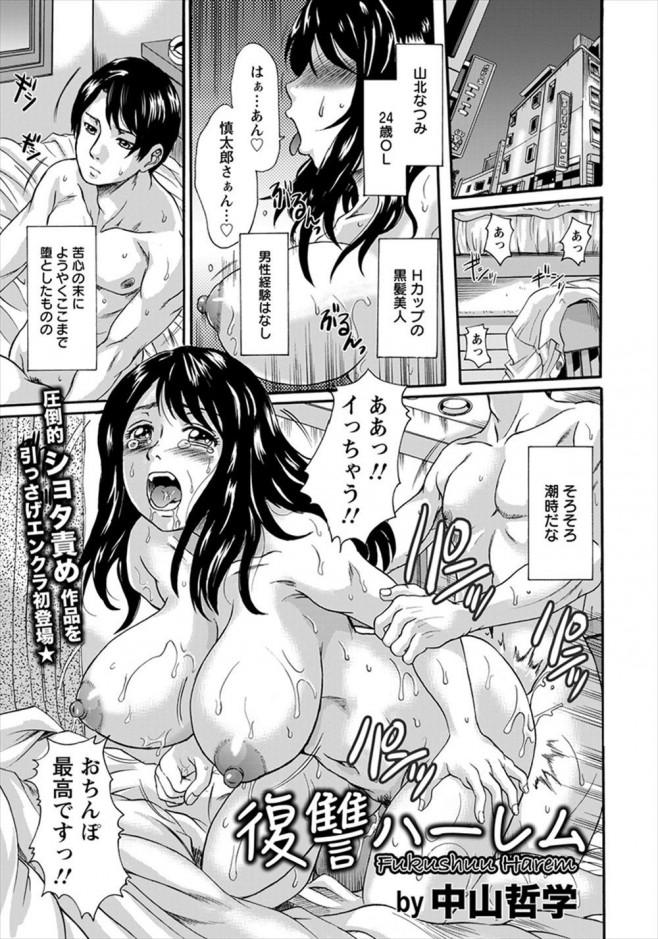 【エロ漫画・エロ同人誌】弟が今まで自分が捨ててきた女たちに襲われちゃう♡ (1)
