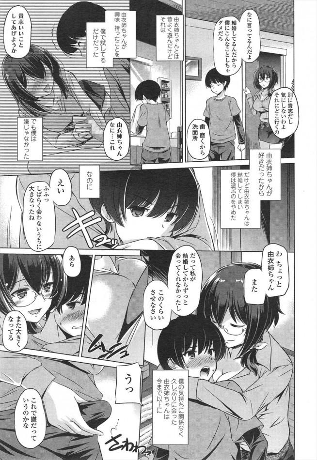 【エロ漫画・エロ同人誌】お姉ちゃんと激しいSEXしちゃう♡ (3)