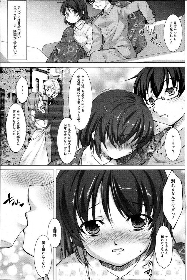 恵理姉との性行為が両親にバレ監視されるように・・・しかし夜中にこっそりと・・・りば~す! #7【エロ漫画・エロ同人誌】 (3)