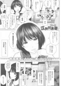 【エロ漫画・エロ同人】巨乳女子校生の妹がお兄ちゃんに処女貰ってって迫ってるンゴwww