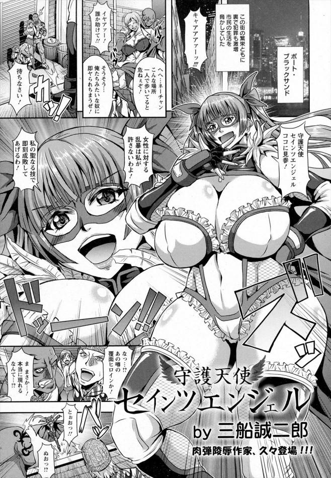 [三船誠二郎] 守護天使セインツエンジェル (1)