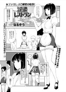 【エロ漫画・エロ同人誌】制服から溢れそうな巨乳の女の子に仕事の一環としてトイレで中出ししてお掃除フェラまでさせてる店長wwww